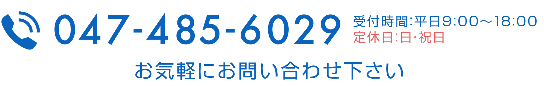 047-485-6029