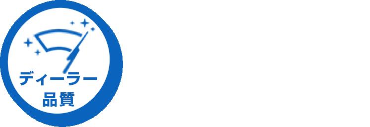 自動車ガラス・フロントガラス修理・交換・千葉・東京|(有)辻本硝子