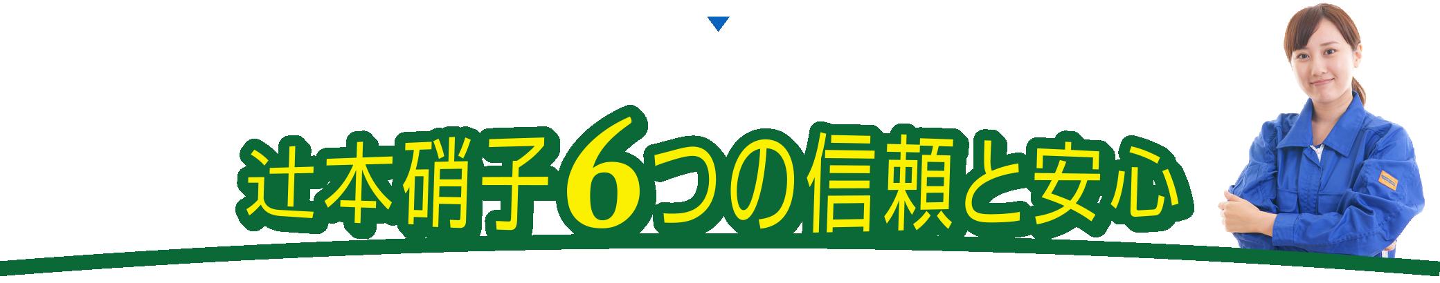 辻本硝子6つの信頼と安心